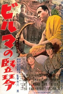 Постер фильма Бирманская арфа (1956)