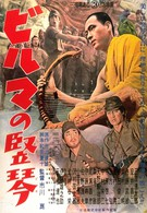 Бирманская арфа (1956)