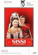 Сисси – молодая императрица (1956)