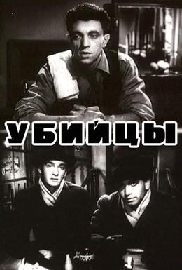 Постер фильма Убийцы (1956)