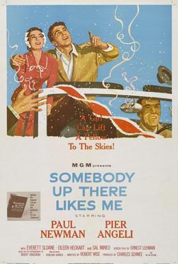 Постер фильма Кто-то там наверху любит меня (1956)