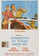 Кто-то там наверху любит меня (1956)