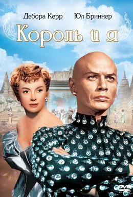 Постер фильма Король и я (1956)