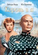 Король и я (1956)