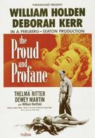 Гордый и светский (1956)