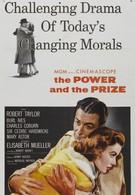 Власть и награда (1956)