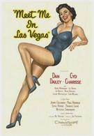 Встречай меня в Лас-Вегасе (1956)
