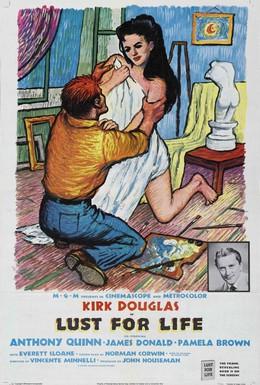 Постер фильма Жажда жизни (1956)