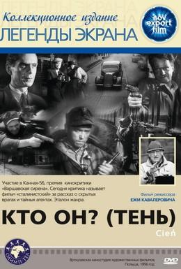 Постер фильма Кто он? (1956)