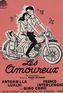 Постер фильма Влюблённые (1956)