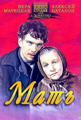 Постер фильма Мать (1955)