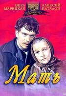 Мать (1955)