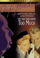 Человек, который слишком много знал (1956)
