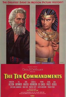 Постер фильма Десять заповедей (1956)