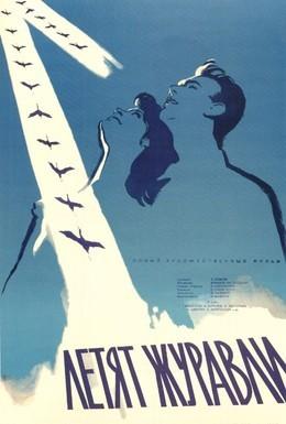 Постер фильма Летят журавли (1957)