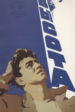 Постер фильма Высота (1957)