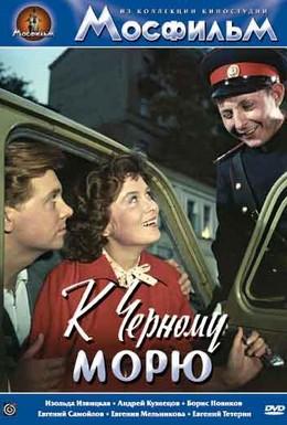 Постер фильма К Черному морю (1957)