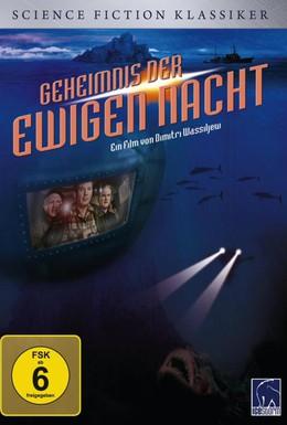 Постер фильма Тайна вечной ночи (1955)