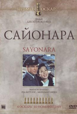 Постер фильма Сайонара (1957)