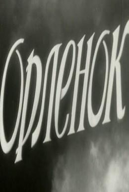 Постер фильма Орленок (1957)
