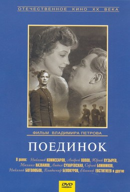 Постер фильма Поединок (1957)