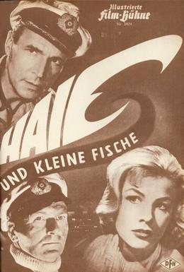 Постер фильма Акулы и мелкие рыбешки (1957)
