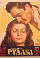 Жажда (1957)