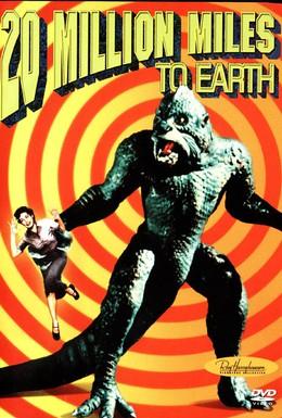Постер фильма 20 миллионов миль от Земли (1957)