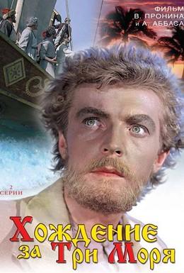 Постер фильма Хождение за три моря (1958)