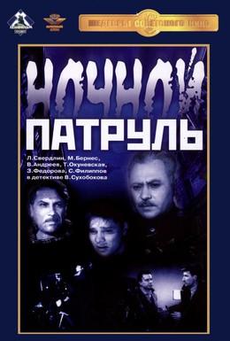 Постер фильма Ночной патруль (1957)