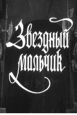 Постер фильма Звездный мальчик (1957)