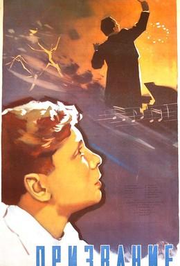 Постер фильма Призвание (1956)