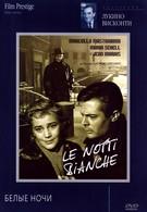 Белые ночи (1957)