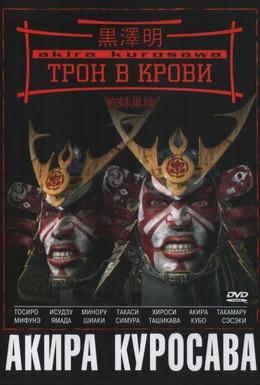 Постер фильма Трон в крови (1957)