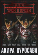 Трон в крови (1957)