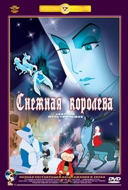 Постер фильма Снежная королева (1957)