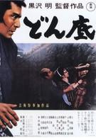 На дне (1957)