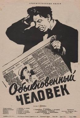 Постер фильма Обыкновенный человек (1956)