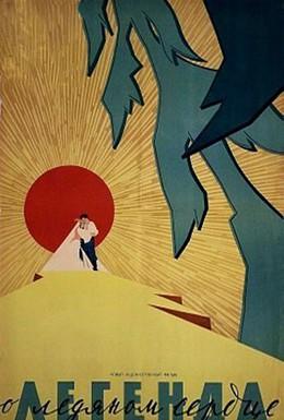 Постер фильма Легенда о ледяном сердце (1957)