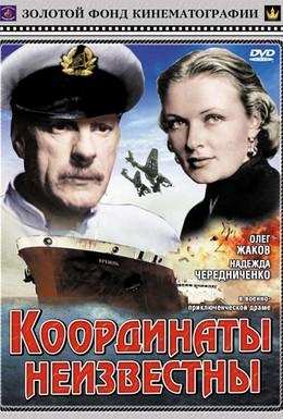 Постер фильма Координаты неизвестны (1957)