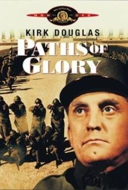 Постер фильма Тропы славы (1957)