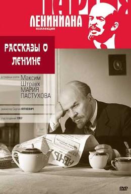 Постер фильма Рассказы о Ленине (1957)