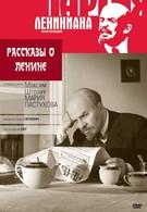 Рассказы о Ленине (1957)