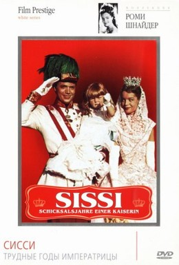 Постер фильма Сисси: Трудные годы императрицы (1957)
