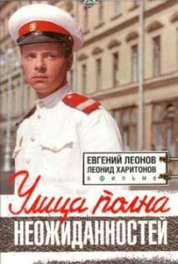 Постер фильма Улица полна неожиданностей (1958)