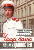 Улица полна неожиданностей (1958)