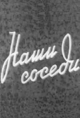 Постер фильма Наши соседи (1957)