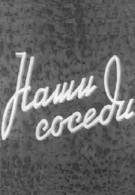 Наши соседи (1957)