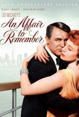 «Незабываемый Роман» — 1957