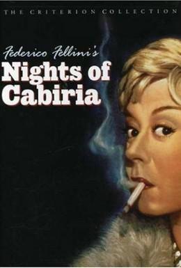 Постер фильма Ночи Кабирии (1957)